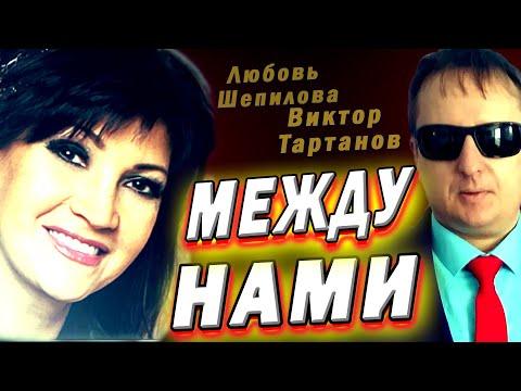 Любовь Шепилова и Виктор Тартанов-Между нами/live