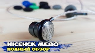 NiceHCK ME80: недорогие вкладыши с прекрасным звуком
