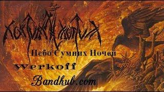 Werkoff - Nokturnal Mortum - Небо Сумних Ночей cover bandhub