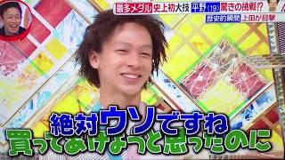 平野歩夢 くりぃむしちゅー  上田 インタビュー!! 平野歩夢 検索動画 5