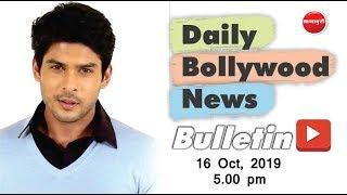 Bollywood News | Latest Bollywood News in Hindi | Siddharth Shukla | 16th October 2019 | 5 PM