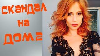 Татьяна Кирилюк о сценариях, ведущих и зарплатах на Дом2 (Дом 2)