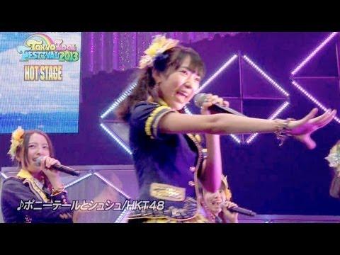 【Full HD】 HKT48 ポニーテールとシュシュ [TOKYO IDOL FESTIVAL 2013](HOT STAGE 10/12)