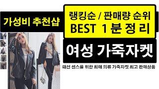가성비 여성 가죽자켓  판매량 랭킹 순위 TOP 10