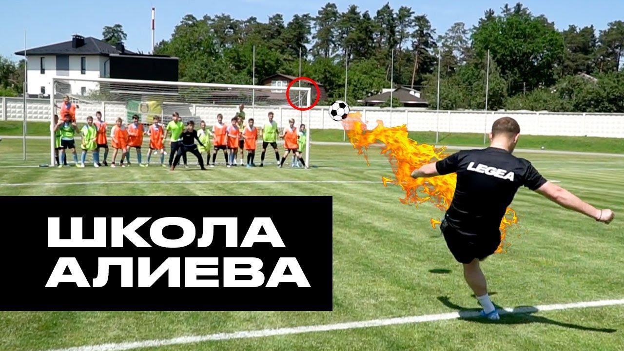 Алиев играет в футбол против 20 детей /  Методы подготовки Кента