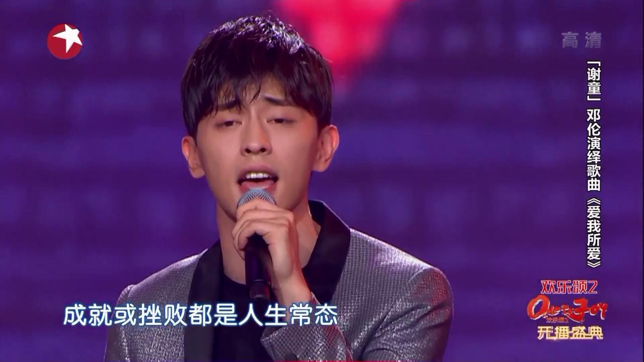 邓伦—《爱我所爱》 欢乐颂2开播演唱会【东方卫视官方高清】