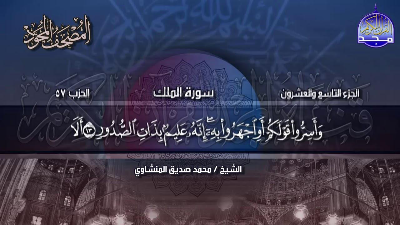 جديد |  المصحف المجود  الجزء 29 * الحزب 57  الشيخ محمد صديق المنشاوي | Alminshawy - Juz'29