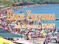 Учкуевка. Отдых в Севастополе, есть ли туристы в Крыму?