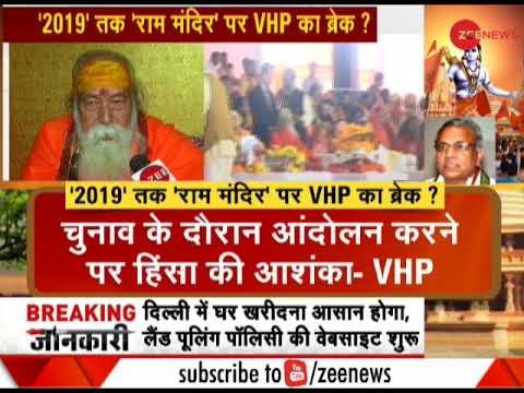 VHP's big announcement on Ram temple issue