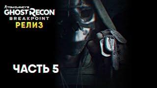 Ghost Recon Breakpoint прохождение #5 [1440p, Ultra]