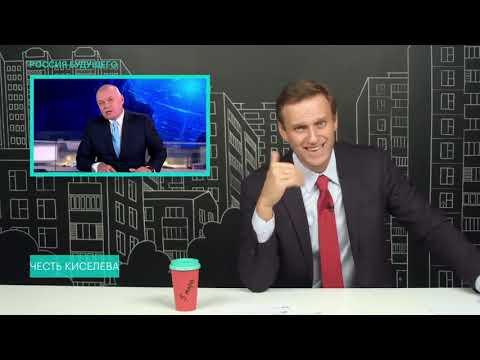 Навальный: Киселев vs