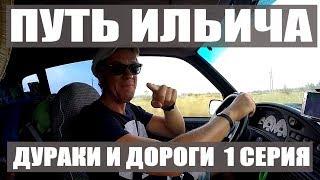 дураки и дороги. путь ильича на шниве анапа - Россия 1 серия . дневник ильича
