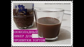 ШОКОЛАДНЫЙ ЛИКЕР ДЛЯ ПРОПИТКИ ТОРТОВ - CHOCOLATE LIQUEUR FOR THE IMPREGNATION OF CAKES