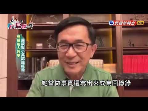 【阿扁踹共—總統用人哲學 扁談與小英認識經過】EP 33