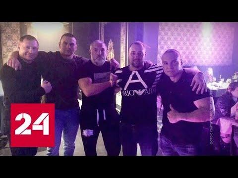 Тюменские следователи, полицейские и прокуроры поужинали в компании криминала - Россия 24