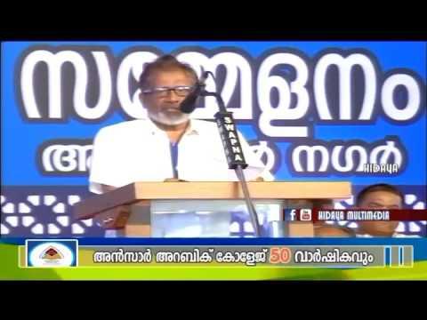 A.A.C Valavannur | Thalamurakalude Sangamam | Welcome Speech  | Prof. M A Saheed