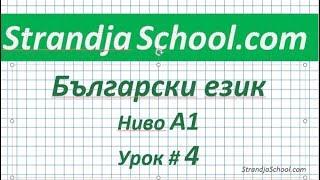 Болгарский язык  Урок 04