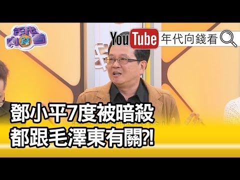 精華片段》黃創夏:鄧小平他不只是被下放三次!還躲過七次暗殺?!【年代向錢看】