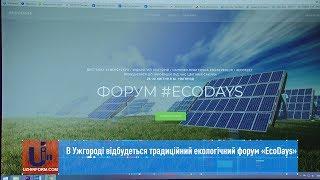 В Ужгороді відбудеться традиційний екологічний форум «EcoDays»