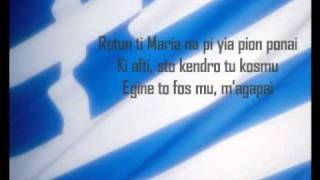 Sarbel - Yassou maria (Greek Version) + lyrics