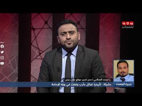 انتحار حوثي على أسوار مأرب | حديث المساء