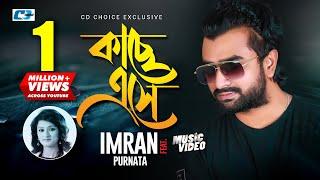 Kache Eshe | কাছে এসে | IMRAN | Purnata | Tamanna | Johnny | Official Music Video | Bangla Song