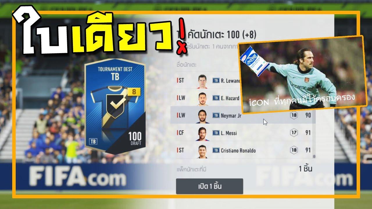 ใบเดียวสั้นๆ เปิดการ์ด +8 TB หัวร้อนเฉย 555+ [FIFA Online 4]