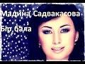 Мадина Садвакасова - Бір бала