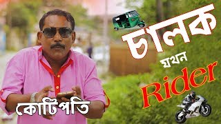 কোটিপতি CNG চালক যখন Rider    Bangla Funny Video    Mojar Tv
