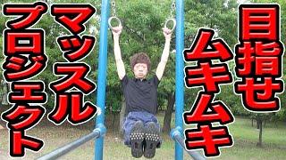 器械体操やってみた!吊り輪、鉄棒などなど。The challenge in gymnastics!