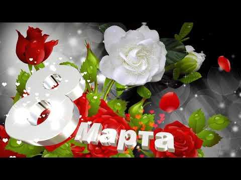 Футаж: Поздравление с праздником 8 марта!