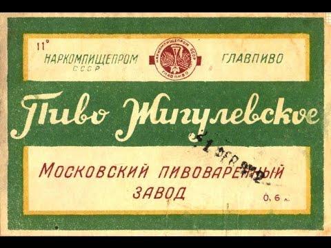 Жигулёвское пиво (1966)