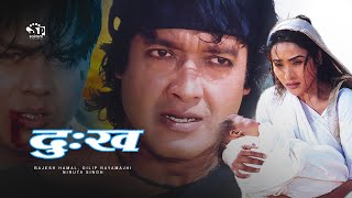 Dukha : Nepali Movie | Rajesh Hamal | Niruta Singh | Delip Rayamajhi |