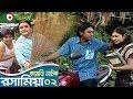 Bangla Funny Natok Rosha Mia EP 02 ATM Shamsujjaman Chitrolekha Guho Chanchal Chowdhury