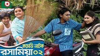 Bangla Funny Natok   Rosha Mia   EP 02   ATM Shamsujjaman, Chitrolekha Guho, Chanchal Chowdhury