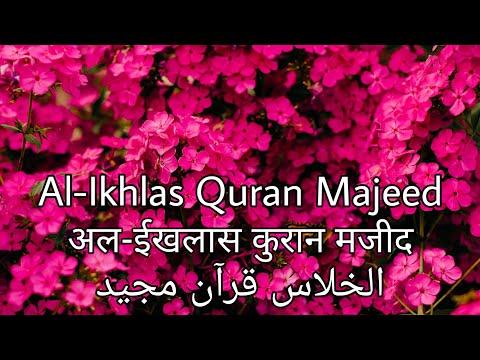 सुरह इखलास | سورة الإخلاص | Surah Al Ikhlaas | 112 | Urdu Translation | Hindi Translation | Quran