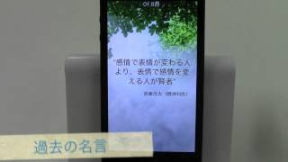 今日の名言 / iPhoneアプリ