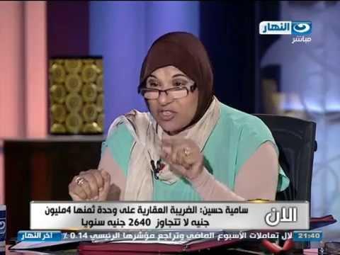 اخر النهار | لقاء سامية حسين رئيس مصلحة الضرائب العقاري...