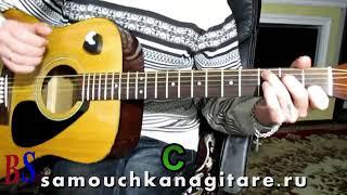 Валерий Пак_Солдатка....(кавер) Аккорды, Разбор песни на гитаре видео