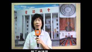 台灣省諮議會會慶100
