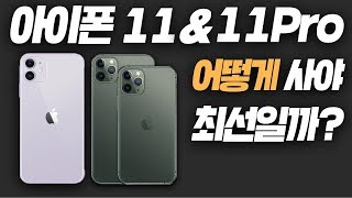 아이폰11,  공시지원금 찔끔인데 어떻게 사야 최선일까...보상판매 활용?