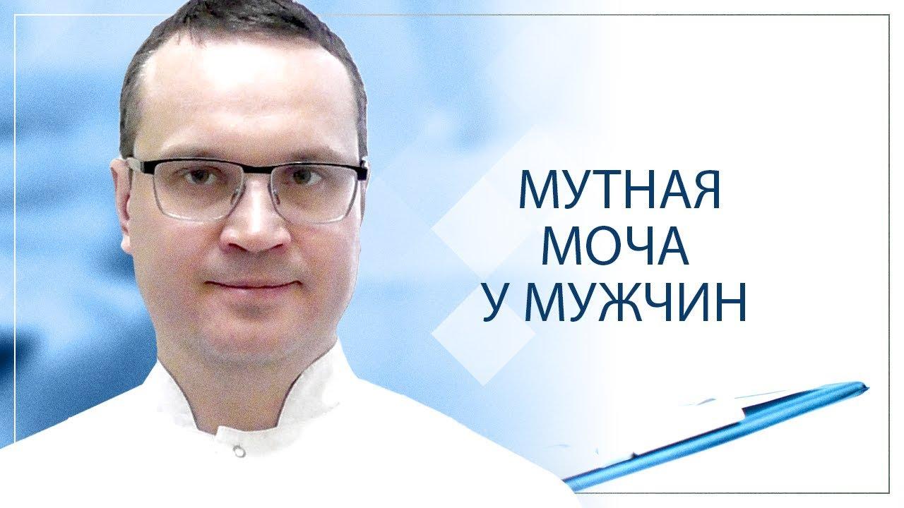 Простатит почему мутная моча белорусский монастырский чай от простатита отзывы отрицательные