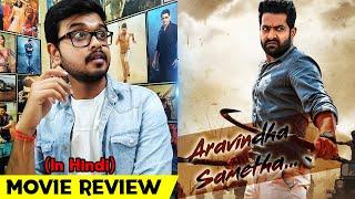 Aravindha Sametha Review In Hindi | Jr NTR, Pooja Hegde, Jagapathi Babu