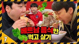 7일동안 베트남 음식만 먹고 살면 고수 극복 가능? [ 일주일동안 베트남 음식만 먹고 살기 도전 & 먹방 ] 71530 X