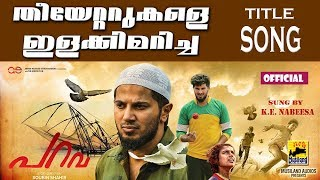 Parava Title Song | Vadakele Pathune | പറവ ടൈറ്റിൽ സോങ് | Dulquer Salmaan Movie | Soubin Shahir