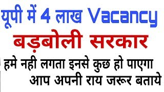UP Vacancy letest Update / Job In UP/ UP Police/ Lekhpal/ Pac