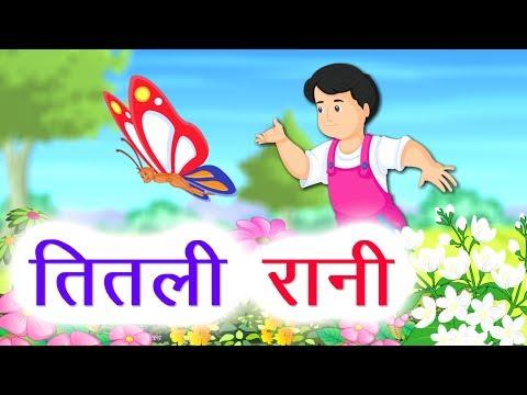 तितली रानी | Titli Rani | Kids Hindi Poem | Hindi Rhymes | Kids Song| Kidda Junction