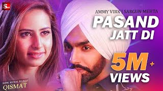 Pasand Jatt Di || Qismat || Ammy Virk | Sargun Mehta | Jaani & Sukh E Muzical Doctorz New Song 2018