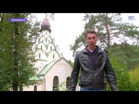 знакомство в городе домодедово
