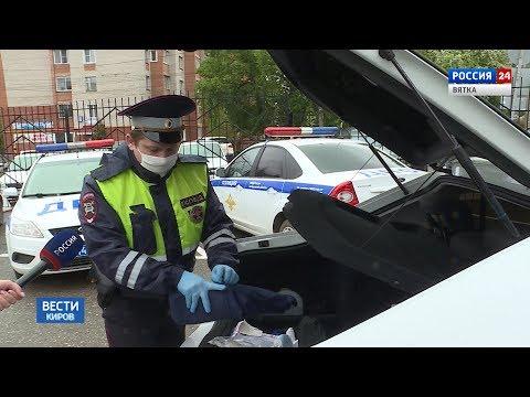 Автопатрули получили спецоборудование для оказания первой помощи (ГТРК Вятка)